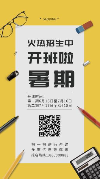 黄色暑假招生手机海报