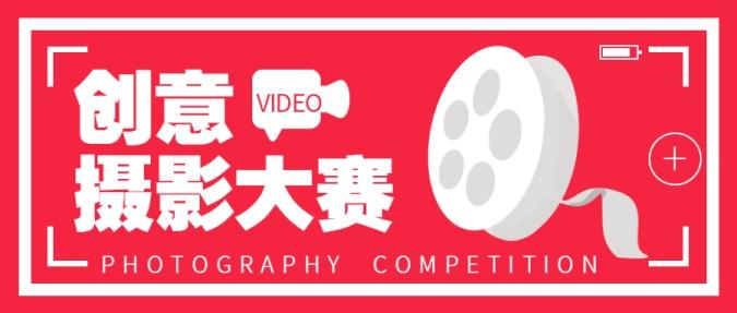 创意摄影短视频比赛公众号首图