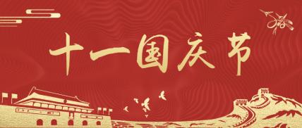十一国庆节党政天安门公众号首图