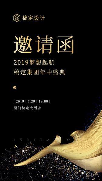 黑金梦想起航年中盛典晚会邀请函海报