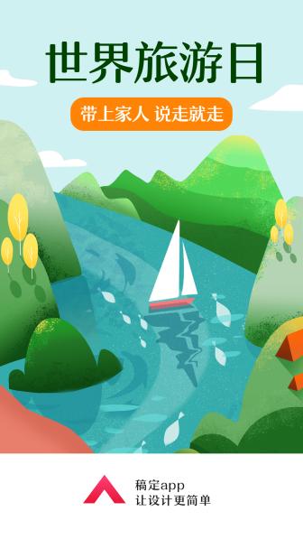 世界旅游日/插画/出行/手机海报