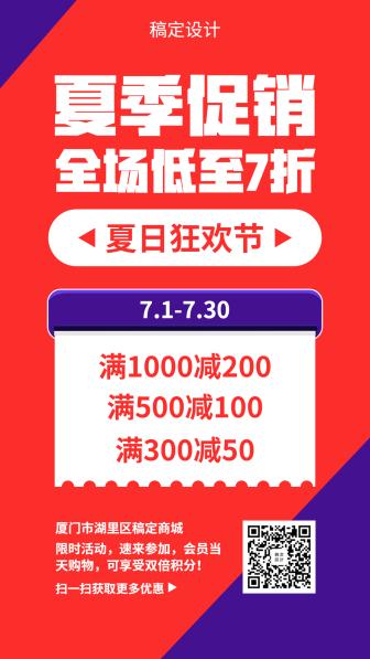 夏季/中秋节日/打折促销/红色/手机海报