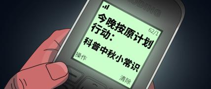 科普七夕/手机通知公告/趣味创意/公众号首图