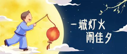 中秋节/节日活动/插画/公众号首图