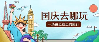 国庆节/旅游出行/美国/插画公众号首图