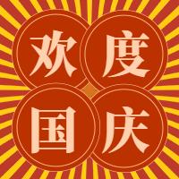 欢度国庆节/喜庆/公众号次图