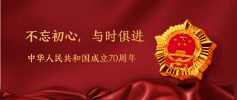 国庆节/党政/不忘初心/手机海报