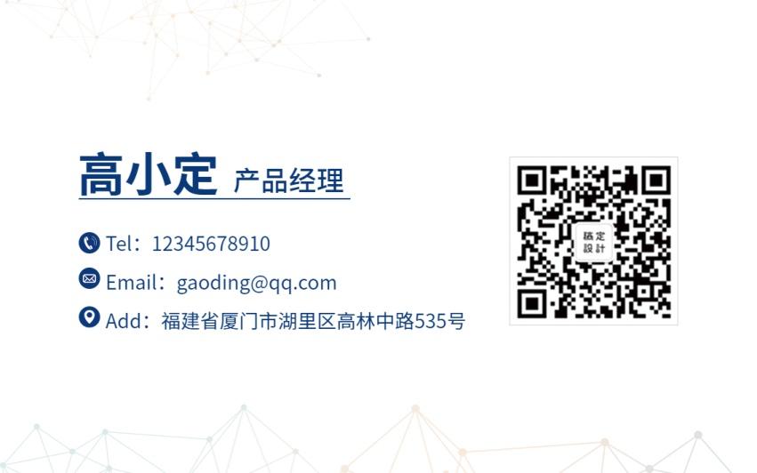 企业商务/蓝色/房产科技/名片