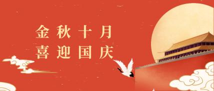 国庆/中国风/插画/公众号首图