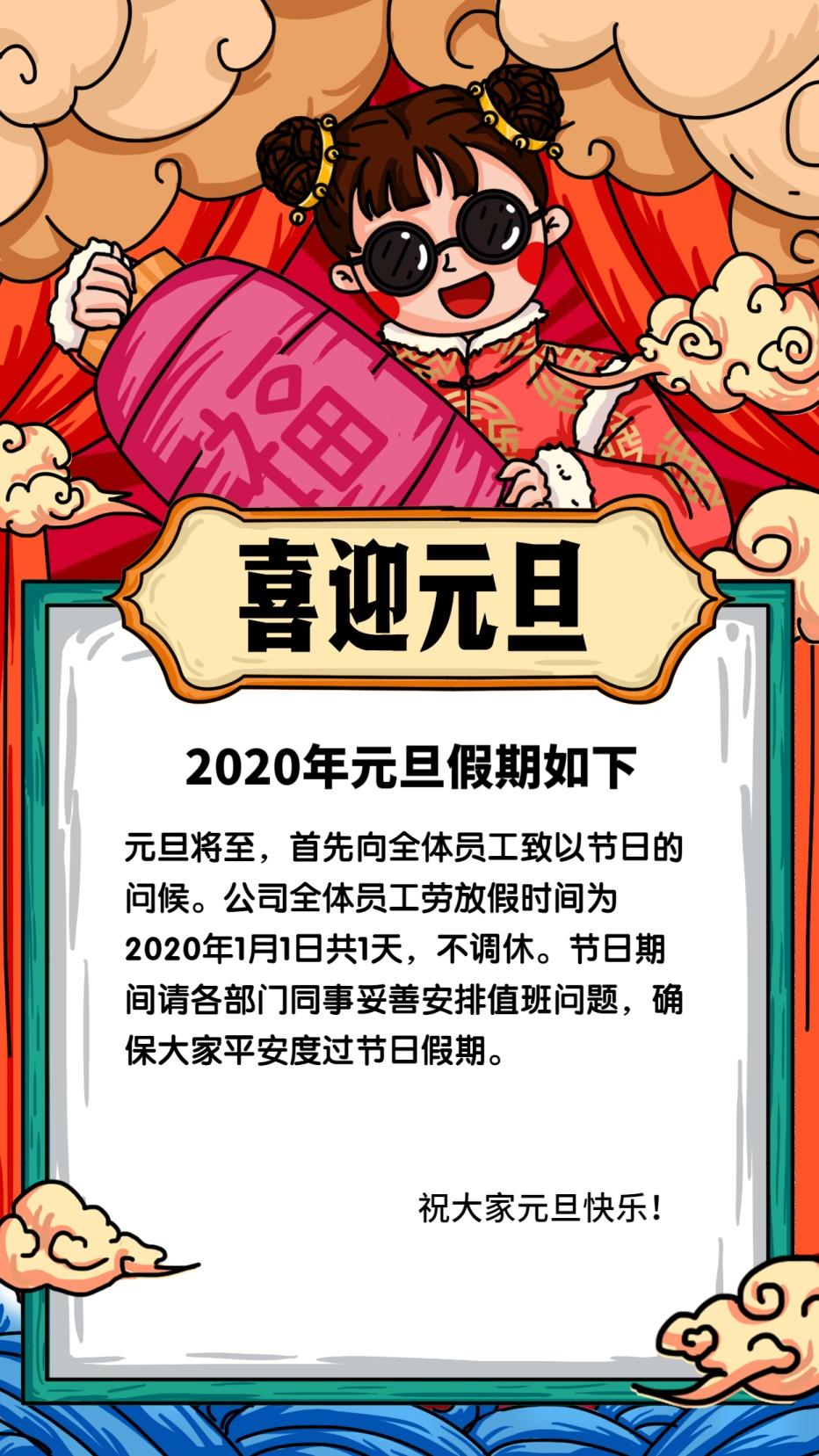 元旦春节/节日放假通知/手机海报