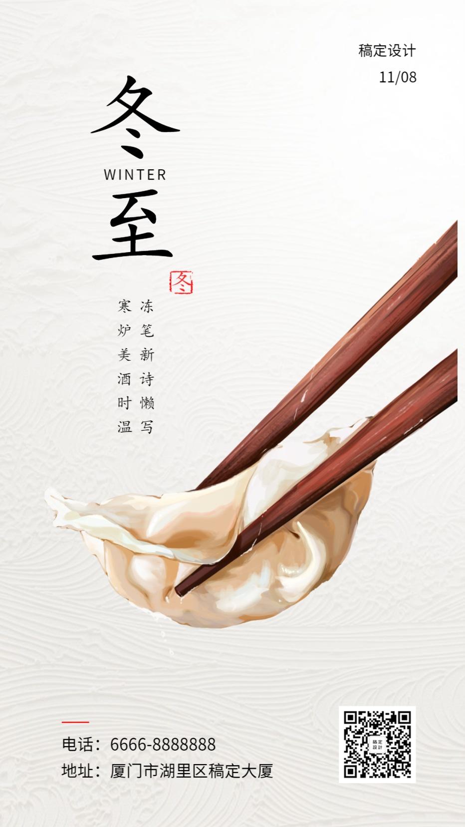冬至/饺子/实景插画/手机海报