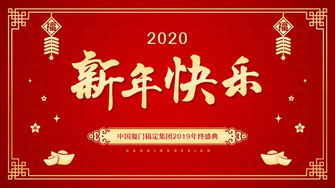 喜庆中国风年终盛典PPT五件套