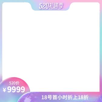 520礼遇季官方主图图标