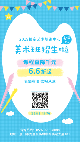 美术班/培训招生/手机海报