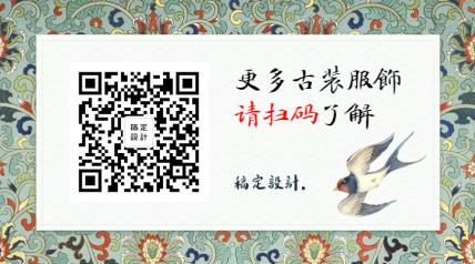 中国风/古风/服饰关注二维码
