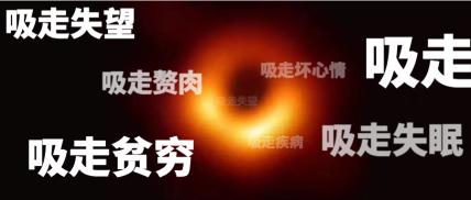 黑洞吸走霉运公众号首图