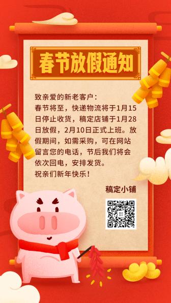 春节放假通知手机海报