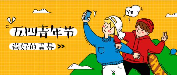 五四青年节青春插画公众号首图