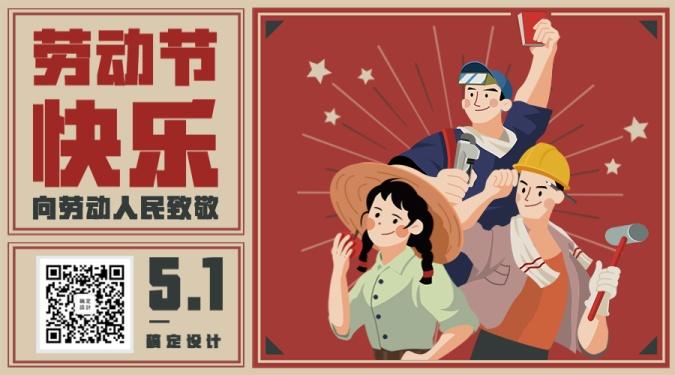 劳动节快乐横板海报