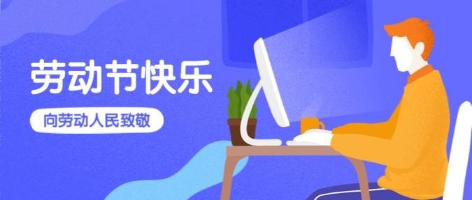 劳动节快乐公众号首图