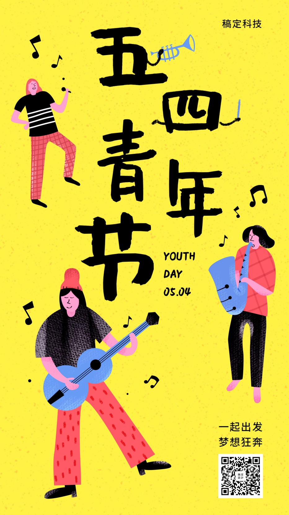 54青年节追梦插画手机海报