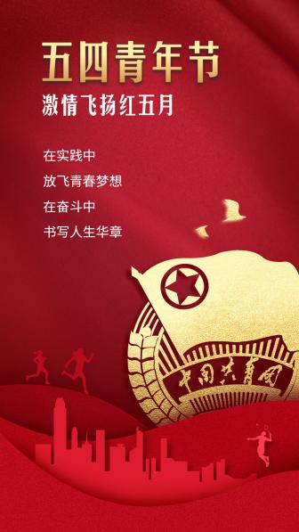 54青年节手机海报