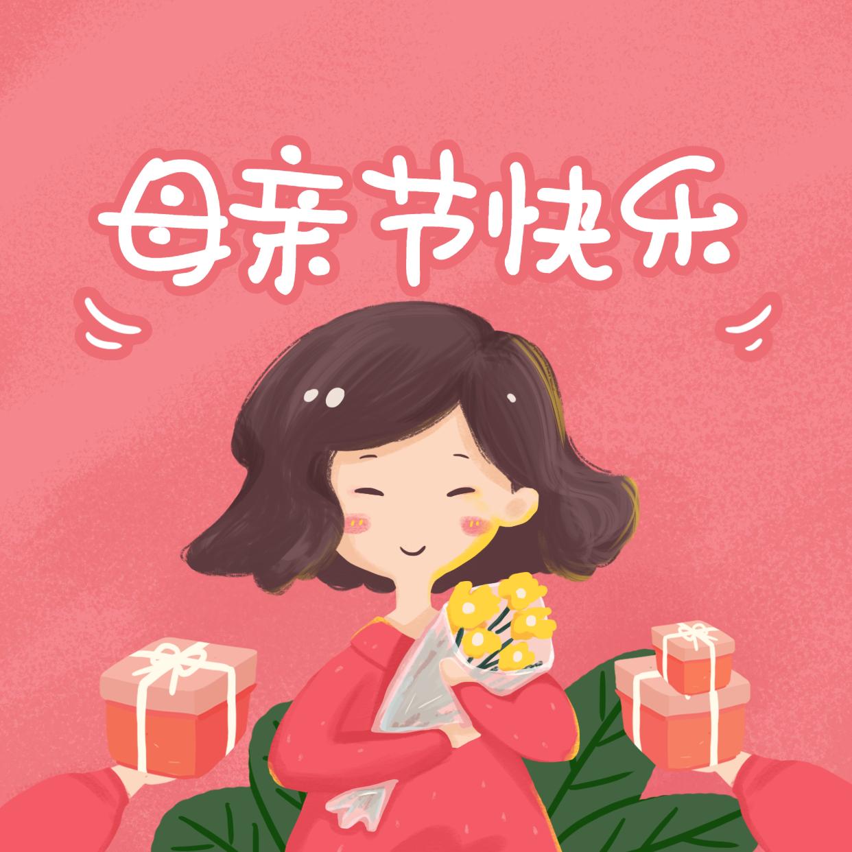 母亲节快乐朋友圈封面