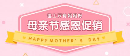 母亲节感恩促销公众号首图