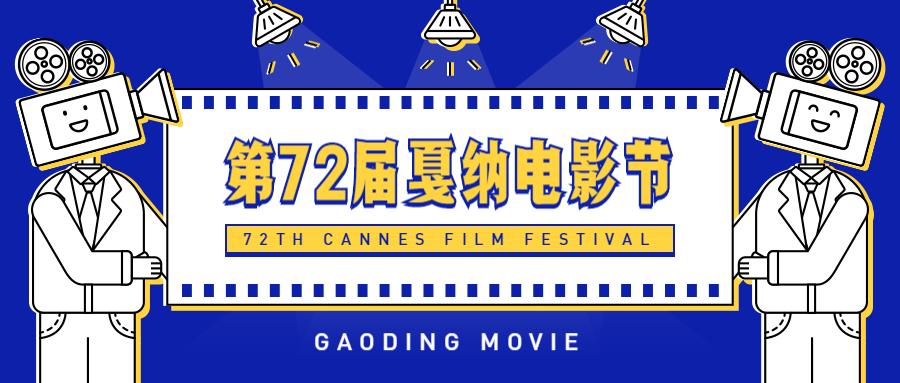 第27届戛纳电影节公众号首图
