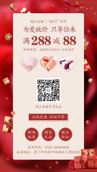 情人节/促销活动/手机海报