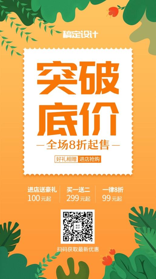 夏天/促销活动/手机海报