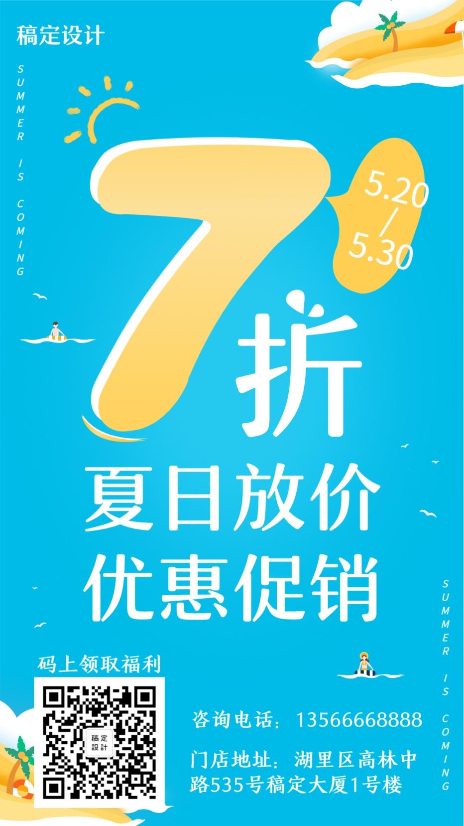 夏日/促销活动/手机海报
