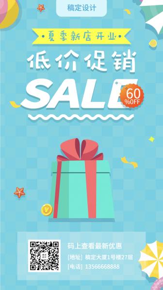 门店/可爱卡通/夏天新店促销/手机海报
