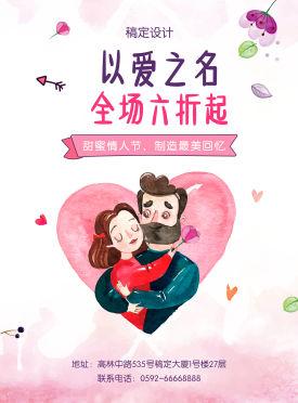 情人节/促销活动/张贴海报