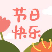 节日快乐文艺公众号次图