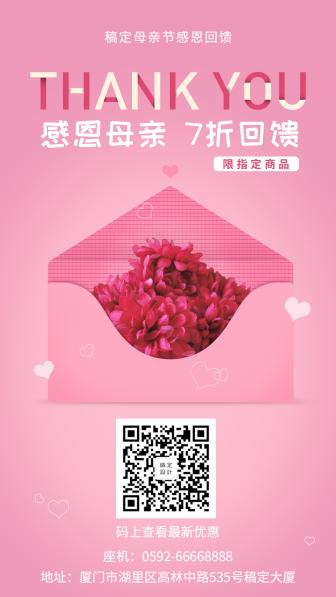 母亲节/促销活动/手机海报