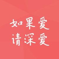 七夕情人节情侣话题公众号次图