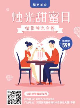 情人节/烛光晚餐/张贴海报