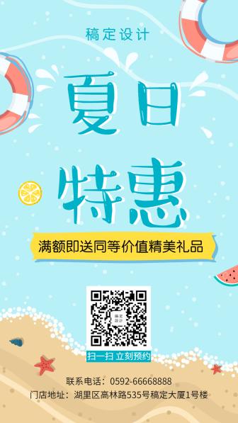 夏天促销/特惠/手机海报