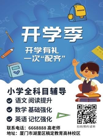 辅导班/培训招生/张贴海报