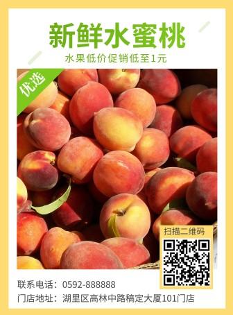 水果/张贴海报