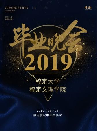 2019毕业晚会 海报