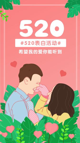 520情人节活动手机海报