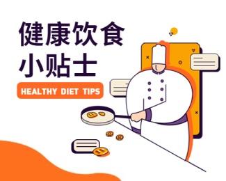 健康饮食小贴士美食餐饮小程序封面