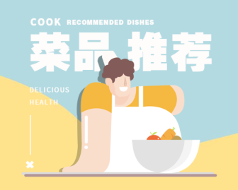 菜品推荐小程序封面