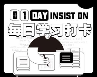 每日学习打卡小程序封面