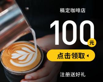 咖啡店活动小程序封面