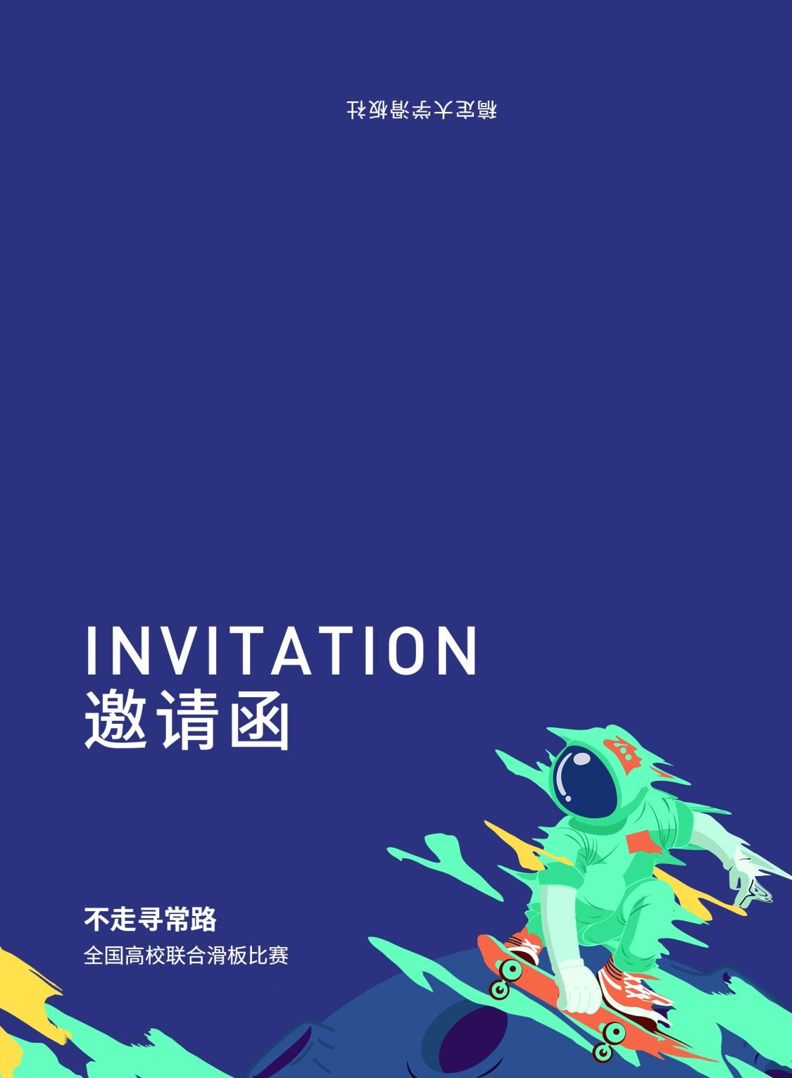 轮滑比赛绿色清新印刷邀请函