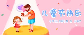 儿童节快乐手绘公众号首图