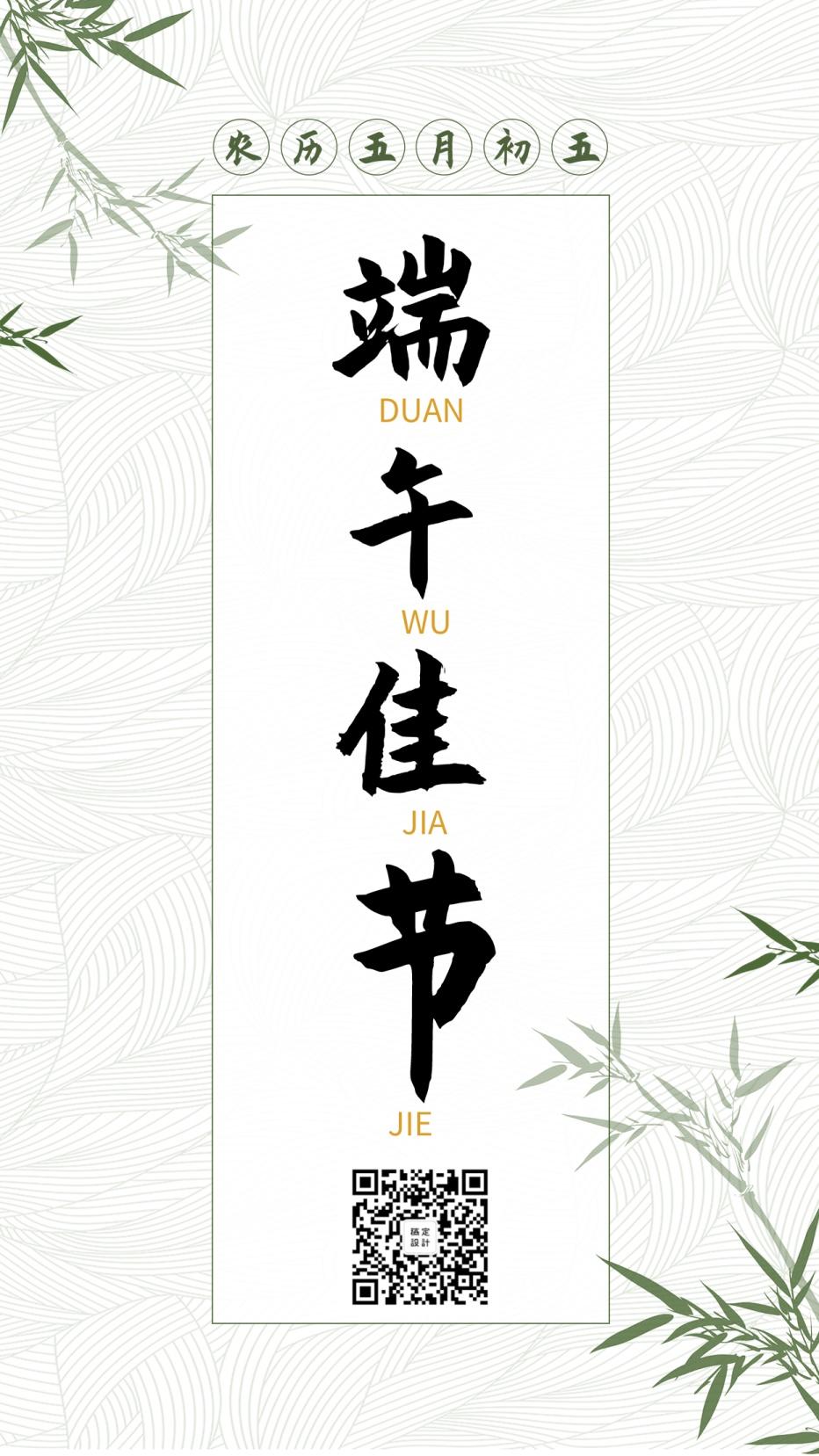 端午佳节节日手机海报